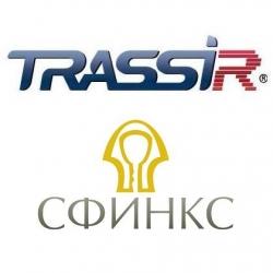 TRASSIR Sphinx интеграция с СКУД «Sphinx»